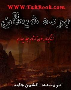 دانلود کتاب زندگینامه خون آشام _ جلد چهارم