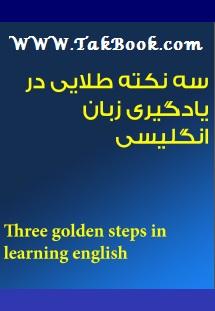 دانلود کتاب سه نکته طلایی در یادگیری زبان انگلیسی