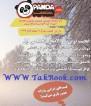 دانلود رایگان ماهنامه پاندا شماره 2