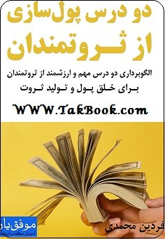 دانلود کتاب دو درس پولسازی از ثروتمندان