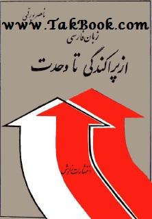 دانلود کتاب زبان فارسی از پراکندگی تا وحدت