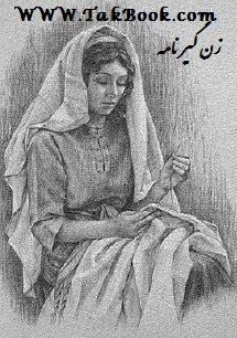 دانلود کتاب زن گیر نامه ( اشعار طنز )