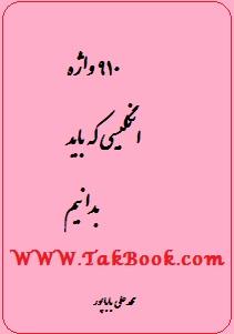 دانلود کتاب 910 واژه که باید بدانیم با ترجمه