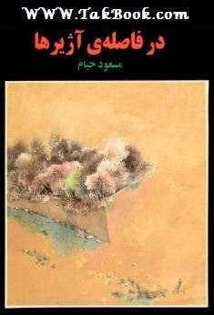دانلود کتاب در فاصله آژیرها