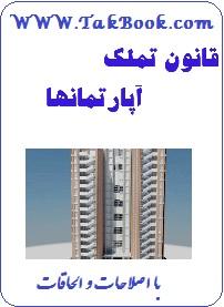 دانلود کتاب قانون تملک آپارتمانها
