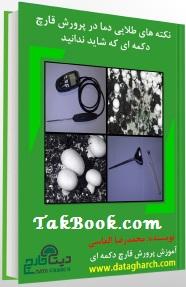 دانلود کتاب نکته های طلایی دما در پرورش قارچ دکمه ای