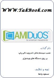 دانلود کتاب نصب سیستم عامل اندروید بر روی دستگاههای ویندوزی