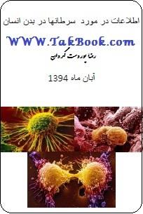 دانلود کتاب اطلاعات در مورد سرطان ها در بدن انسان