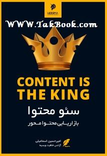 دانلود کتاب سئو محتوا یا بازاریابی محتوا محور