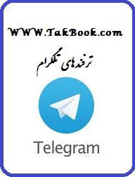 دانلود کتاب ترفندهای تلگرام