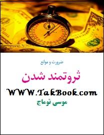 دانلود کتاب ضرورت و موانع ثروتمند شدن