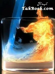 دانلود کتاب آب و آتش