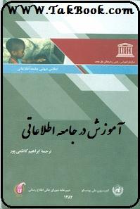 دانلود کتاب آموزش در جامعه اطلاعاتی