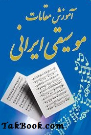دانلود کتاب آموزش مقامات موسیقی ایرانی