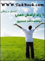 دانلود کتاب 60 راه آرامش ذهنی