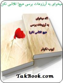 دانلود کتاب اگه می خوای به آرزوهات برسی هیچ تلاشی نکن!