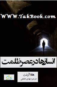 دانلود کتاب انسان ها در عصر ظلمت
