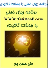 دانلود کتاب برنامه ریزی ذهنی با جملات تاکیدی
