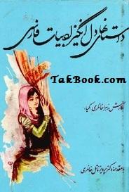 دانلود کتاب داستان های دل انگیز ادبیات فارسی