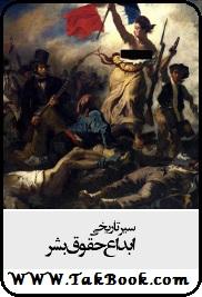 دانلود کتاب سیر تاریخی ابداع حقوق بشر