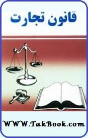دانلود کتاب قانون تجارت