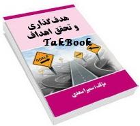 دانلود کتاب هدف گذاری و تحقق اهداف