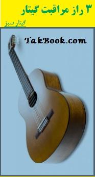 دانلود کتاب 3 راز مراقبت گیتار