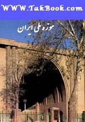 دانلود کتاب موزه ملی ایران