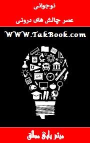 دانلود کتاب نوجوانی عصر چالش های درونی