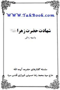 دانلود کتاب شهادت حضرت زهرا و شبهه زدایی