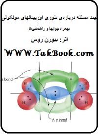 دانلود کتاب مسائل تئوری اوربیتالهای مولکولی