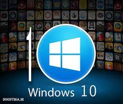 اگر سیستم خود را به ویندوز ۱۰ ارتقا دادهاید، بخوانید