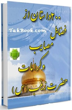 دانلود کتاب اندروید 200 داستان از فضائل و کرامات حضرت زینب