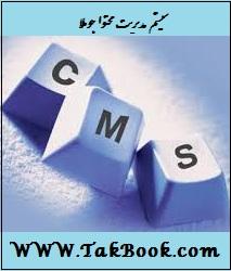 دانلود کتاب سیستم مدیریت محتوا جوملا