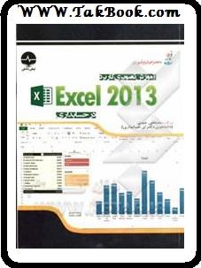 دانلود کتاب آموزش اکسل 2013 در حسابداری