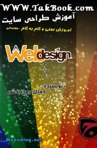 دانلود کتاب آموزش گام به گام طراحی سایت