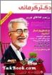 دانلود مجله رژیم و سلامت دکتر کرمانی