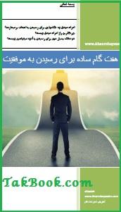 دانلود کتاب 7 گام ساده برای رسیدن به موفقیت