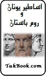 دانلود کتاب اساطیر یونان و روم باستان