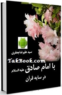 دانلود کتاب اندروید با امام صادق در سایه قرآن