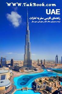 دانلود کتاب راهنمای فارسی سفر به امارات