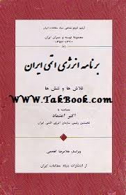 دانلود کتاب برنامه انرژی اتمی ایران