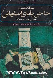 دانلود کتاب سرگذشت حاجی بابای اصفهانی