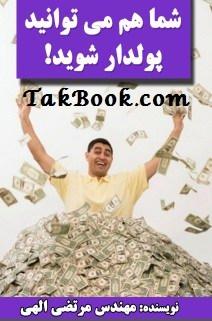 دانلود کتاب شما هم می توانید پولدار شوید