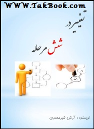 دانلود کتاب تغییر در شش مرحله