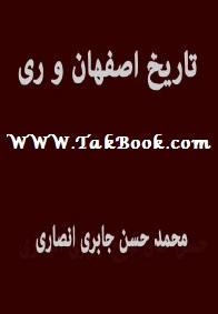 دانلود کتاب تاریخ اصفهان و ری