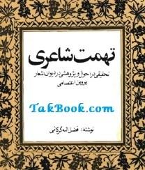 دانلود کتاب تهمت شاعری
