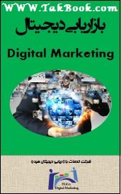 دانلود کتاب بازاریابی دیجیتال