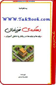 دانلود کتاب دهکده فرزندان