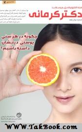 دانلود مجله رژیم و سلامت دکتر کرمانی _ شماره 12